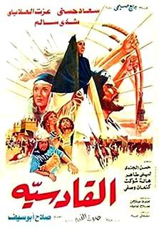 Al Qadisiyya (1981)