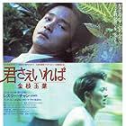 Leslie Cheung and Anita Yuen in Gam chi yuk yip (1994)