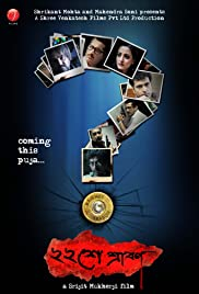 Baishe Srabon (2011) Poster - Movie Forum, Cast, Reviews