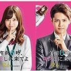 Kanna Hashimoto and Ryôta Katayose in Gozen 0 ji, kiss shini kite yo (2019)