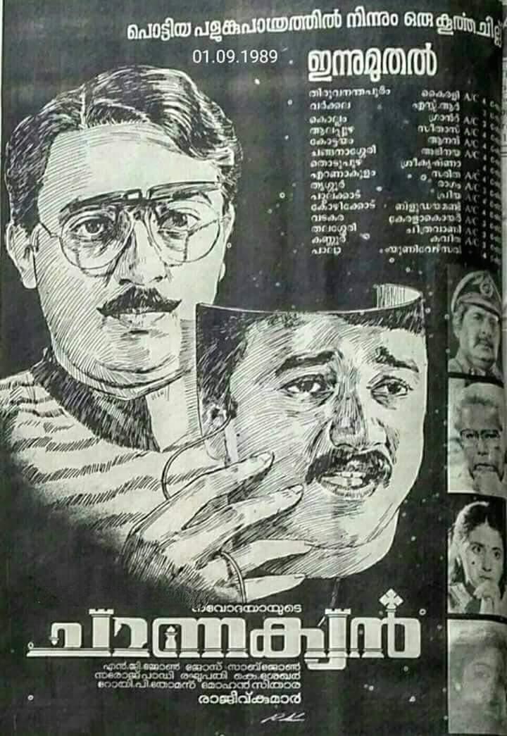 Kamal Haasan and Jayaram in Chanakyan (1989)
