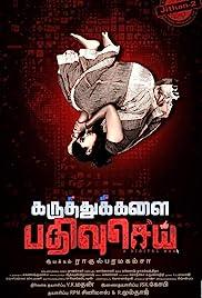 Karuthukalai Pathivu Sei (Tamil)