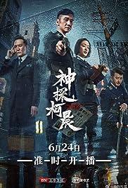 Detective Ke Chen Poster
