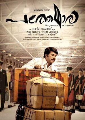 Pathemari 2015 Malayalam Movie Download DVDRip 480p 411MB And 797MB Bangla Subtitle