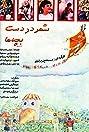 Shahr dar dast-e bacheha (1991) Poster