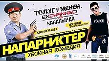 Naparnikter (2015)