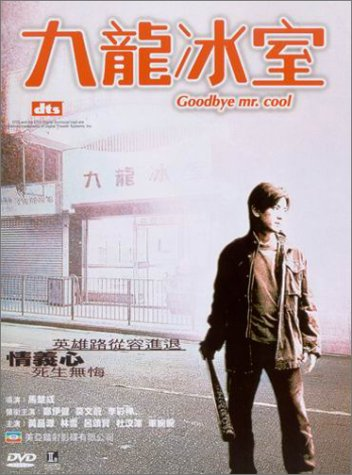 Gau Lung bing sat (2001)