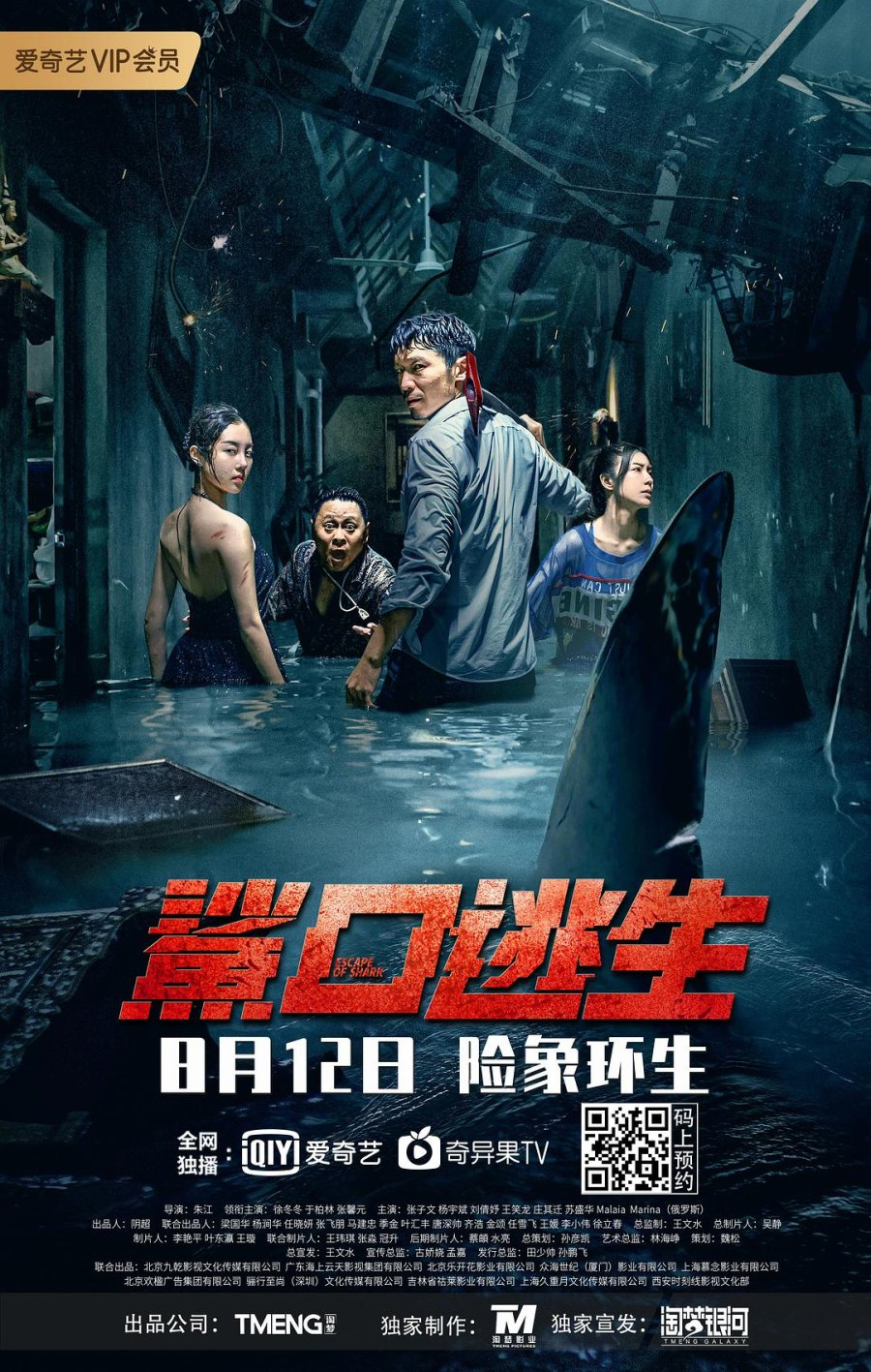 Escape of Shark (2021) Full Movie [In Mandarin] With Hindi Subtitles | WebRip 720p [1XBET]