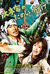 Ôki-ke no tanoshii ryokô: Shinkon jigoku-hen (2011)