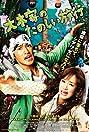 A Honeymoon in Hell: Mr. & Mrs. Oki's Fabulous Trip (2011) Poster