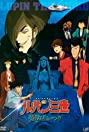 Lupin III: Elusiveness of the Fog