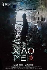 Cincin Jao in Xiao Mei (2018)