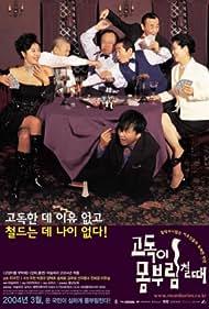 Godoki momburim childae (2004)