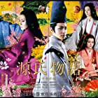 Genji monogatari: Sennen no nazo (2011)
