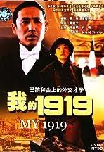 Wo de 1919
