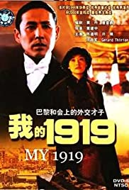 Wo de 1919 Poster