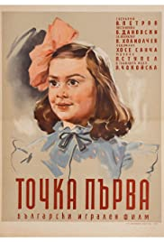 Tochka parva Poster
