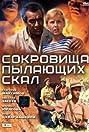 Sokrovishcha pylayushchikh skal (1969) Poster