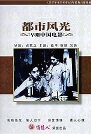 Dushi fengguang Poster
