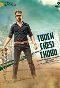Primary photo for Touch Chesi Chudu