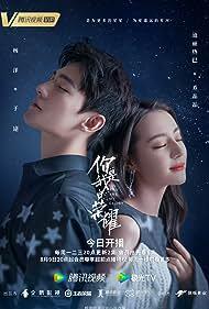 Yang Yang and Dilraba Dilmurat in You Are My Glory (2021)