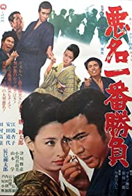 Akumyo ichiban shobu (1969)