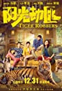 Tiger Robbers