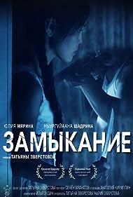 Zamykanie (2018)