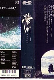 River of Fireflies Poster