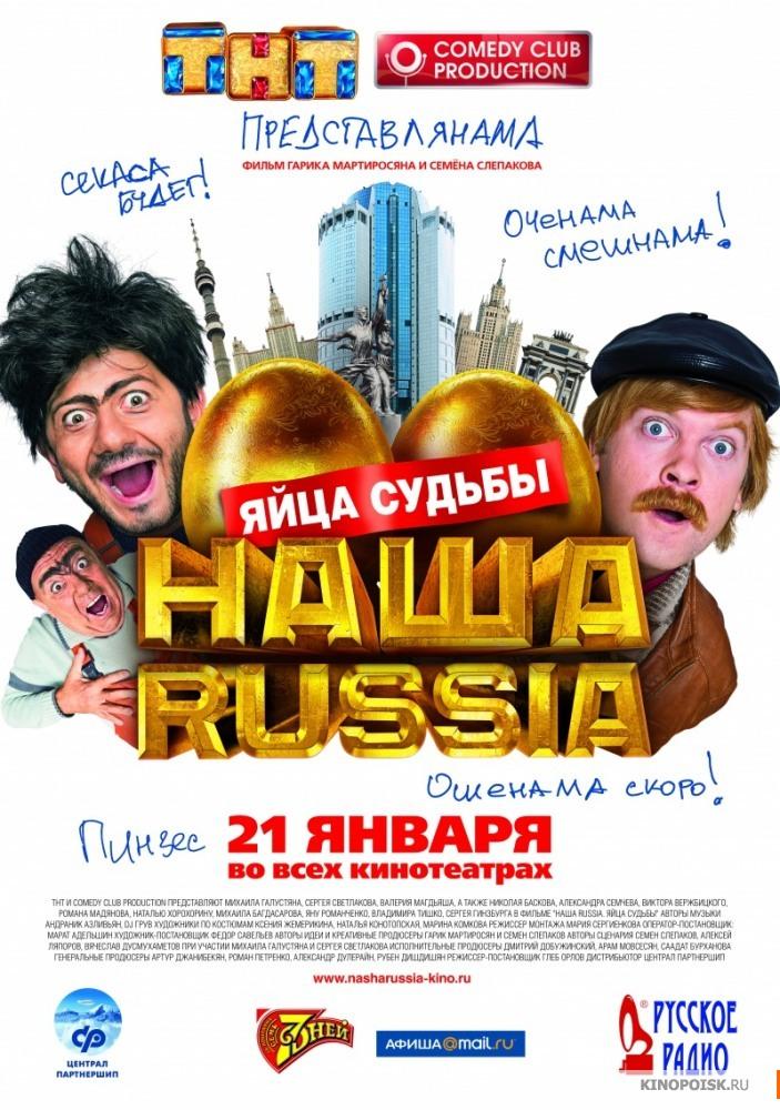 Naša Raša. Likimo kiaušai (2010) / Nasha Russia. Yaytsa sudby