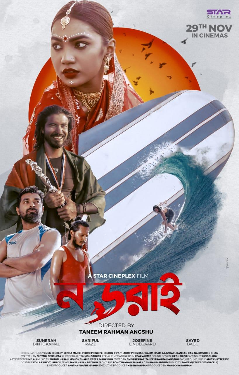 No Dorai (2021) Bangla Full Movie 720p HDRip 1.4GB | 350MB Download
