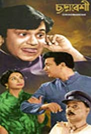 chhadmabeshi bengali movie song