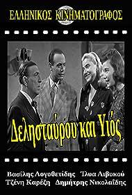 Jenny Karezi, Ilia Livykou, Vasilis Logothetidis, and Dimitris Nikolaidis in Dellistavrou kai Yios (1957)