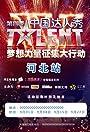 China's Got Talent
