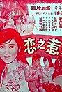 Niang re zhi lian (1969) Poster
