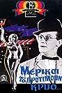 Merikoi to Protimoun Kryo... (1963) Poster
