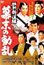 Shoretsu shinsengumi - bakumatsu no doran
