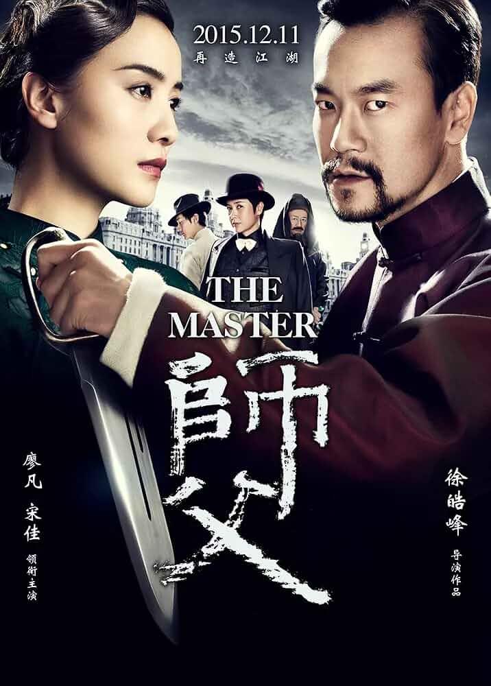 Shi fu (2015)