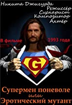 Supermen ponevole ili eroticheskiy mutant