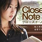 Erika Sawajiri in Closed Note (2007)