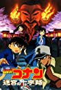 Detective Conan: Crossroad in the Ancient Capital (2003) Poster