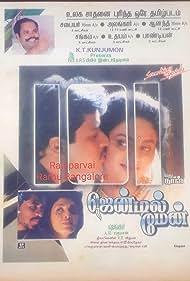 Gentleman (1993)