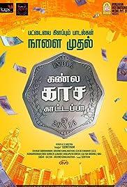 Kannula Kaasa Kattappa Poster