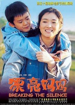 Heng Liu Breaking the Silence Movie