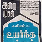 Ambika and Kamal Haasan in Uyarntha Ullam (1985)