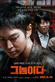 Fatal Intuition 2015 Korean Movie Watch Online thumbnail