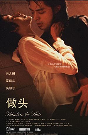 Xian Zhang Hands in the Hair Movie