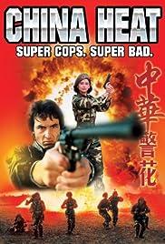 Zhong Hua jing hua Poster