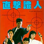 Wong ga si je IV: Jik gik jing yan (1989)