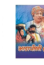 Manvi Ni Bhavai () film en francais gratuit